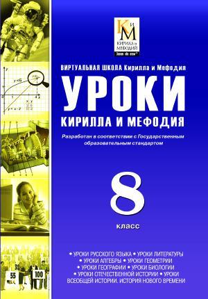 Сборник Уроки Кирилла и Мефодия. 8 класс