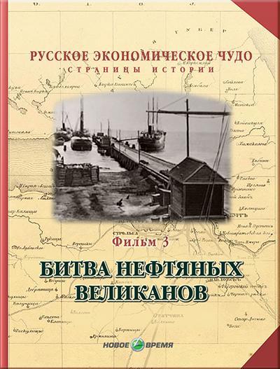 Русское экономическое чудо. Страницы истории. Фильм3. Битва нефтяных великанов (часть 1)