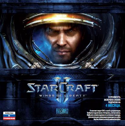 StarCraft 2: Wings of Liberty (ключ на e-mail)