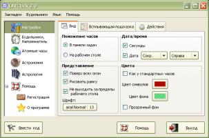 LAVClock 2.6.2 от Allsoft