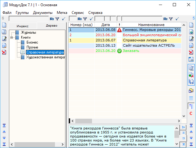 МодусДок Стандартная 7.4.330