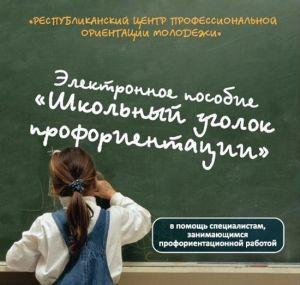 Электронное пособие Школьный уголок профориентации  CD