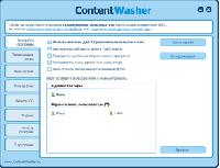 Ключи для contentwasher