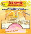 Интерактивный тренажер по русскому языку для третьего класса к учебнику Р.Н.Бунеева и др. 2.0