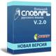 Большой словарь русского языка 2.0 от Allsoft