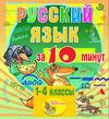 Мультимедийное учебное пособие для 1-4 классов Русский язык за 10 минут 2.1