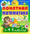Мультимедийное пособие Понятная математика. 1-4 классы 2.5