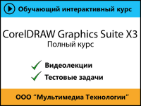 Самоучитель «CorelDraw Graphics Suite X3. Полный курс»