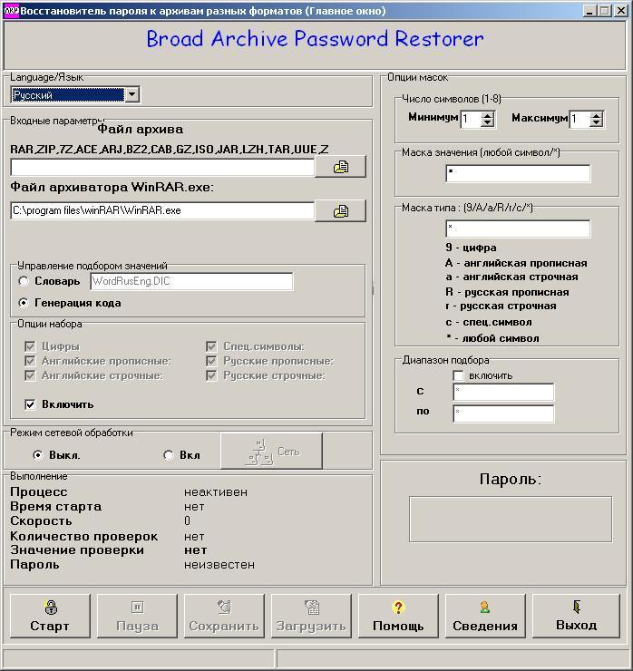 Broad Archive Password Restorer 1.0