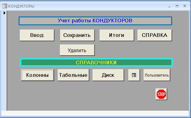 Учёт работы кондукторов 2.0 от Allsoft