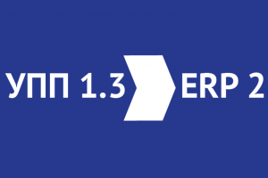 Перенос остатков, документов и справочников из 1С:УПП 1.3 в 1С:ERP 2.х 13