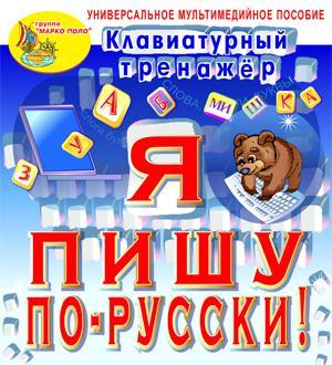 Клавиатурный тренажёр Я пишу по-русски!