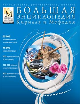 Большая энциклопедия Кирилла и Мефодия Изданиешестнадцатое