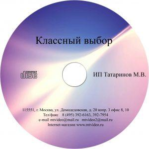Электронное пособие Классный выбор г. Минск CD