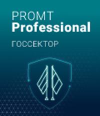 PROMT Professional Госсектор 21