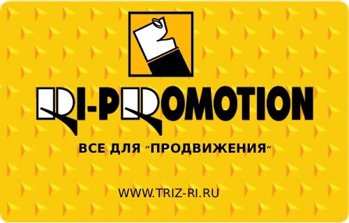 RI-PROMOTION Весь отдел продвижения 2010.2.7.
