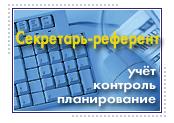 Программный комплекс Секретарь-референт Базовый комплект (сервер + 3 рабочих местa)