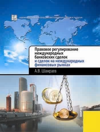 Правовое регулирование международных банковских сделок