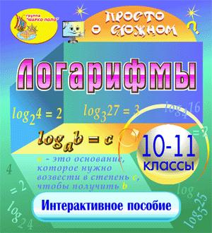 Мультимедийное учебное пособие Логарифмы 2.0