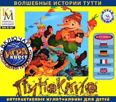 Пиноккио (интерактивный мультфильм из серии Волшебные истории Тутти)