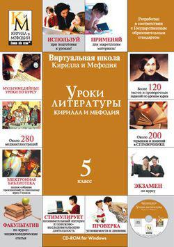 Уроки литературы Кирилла и Мефодия. 5 класс
