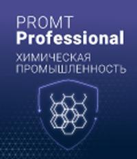 PROMT Professional Химическая промышленность 20
