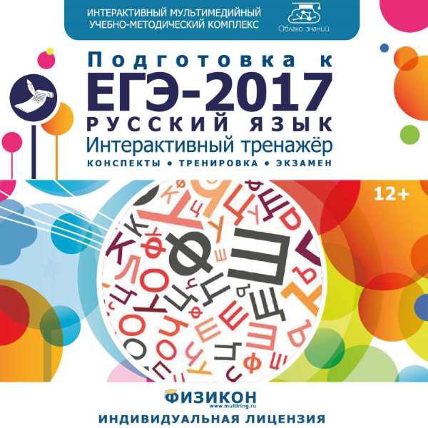 Тренажёр по подготовке к ЕГЭ-2017. Русский язык от Allsoft