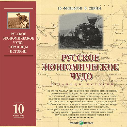 Русское экономическое чудо. Страницы истории. Фильмы 110 Версия1.0.1