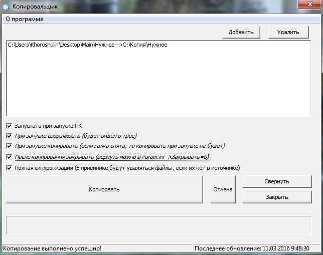 Копировальщик 3.2 от Allsoft