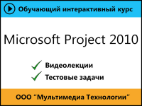 Самоучитель «Microsoft Project 2010»