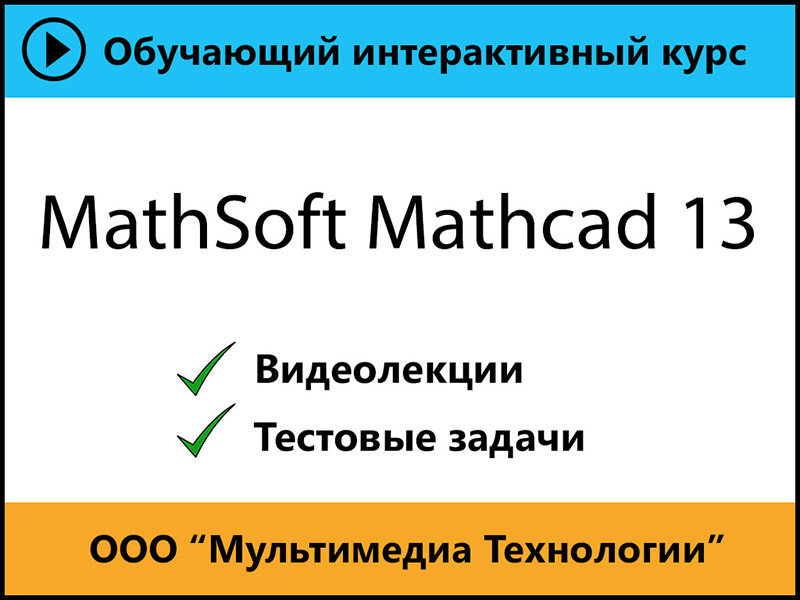 MathSoft Mathcad 13 1.0 от Allsoft