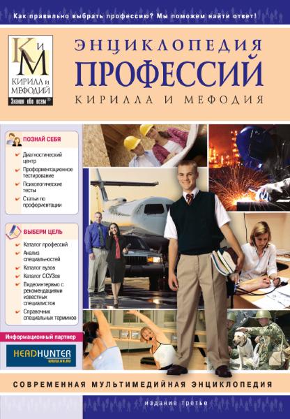 Энциклопедия профессий Кирилла и Мефодия Изданиетрeтье