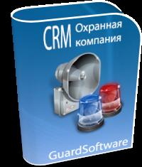 CRM Охранная компания 2020