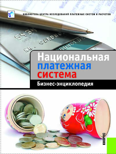 Национальная платежная система.Бизнес-энциклопедия 1.0