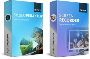 Movavi Screen Recorder 11 + Movavi Video Editor