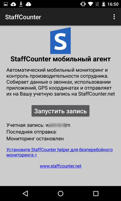 StaffCounter для Android 1.9