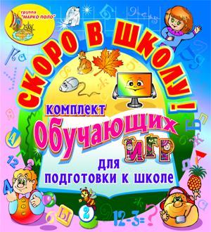 Комплект обучающих игр Скоро в школу!