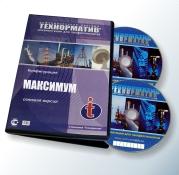 Технорматив МАКСИМУМ