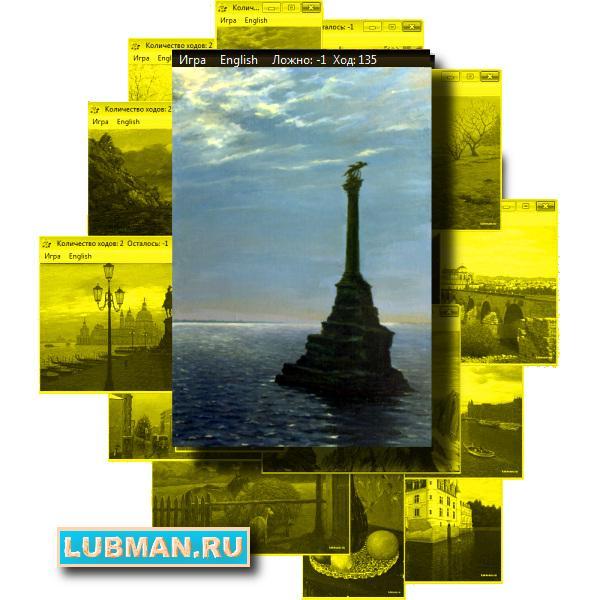 Крым Головоломка №008, серии: Искусство спасёт Мир!