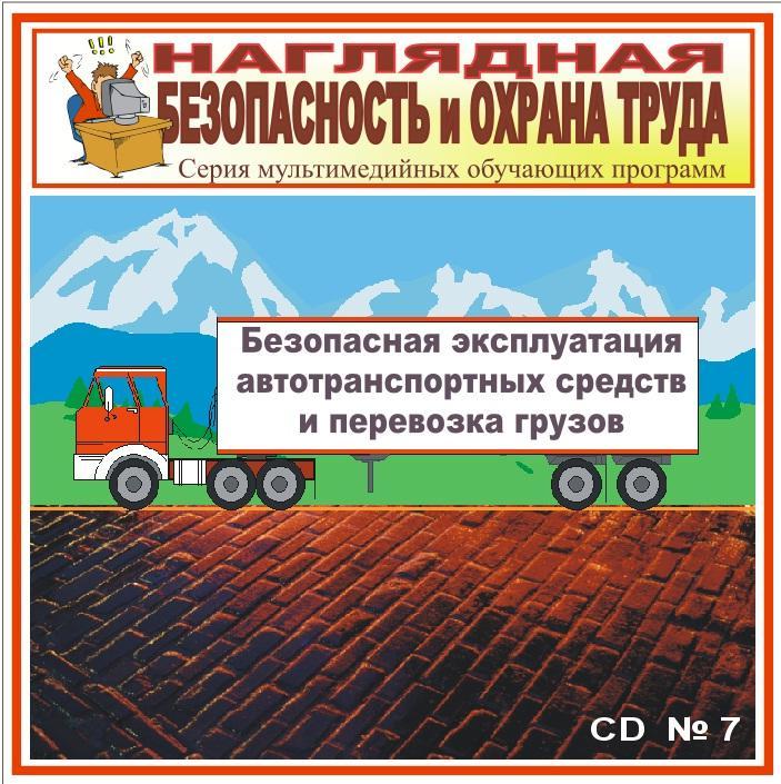 Безопасная эксплуатация автотранспортных средств и перевозка грузов. НТБ-07