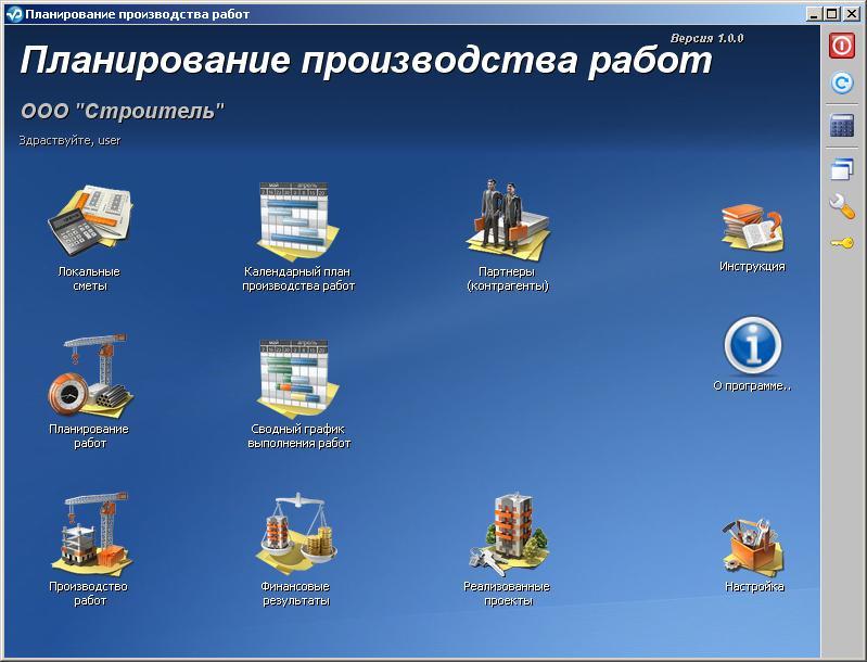 VisualData Планирование производства работ 2.4.1