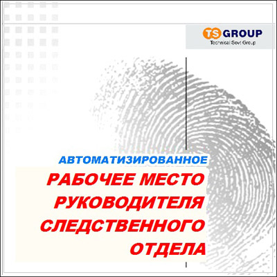 АРМ руководителя СО (ОД) 6.0.8 от Allsoft