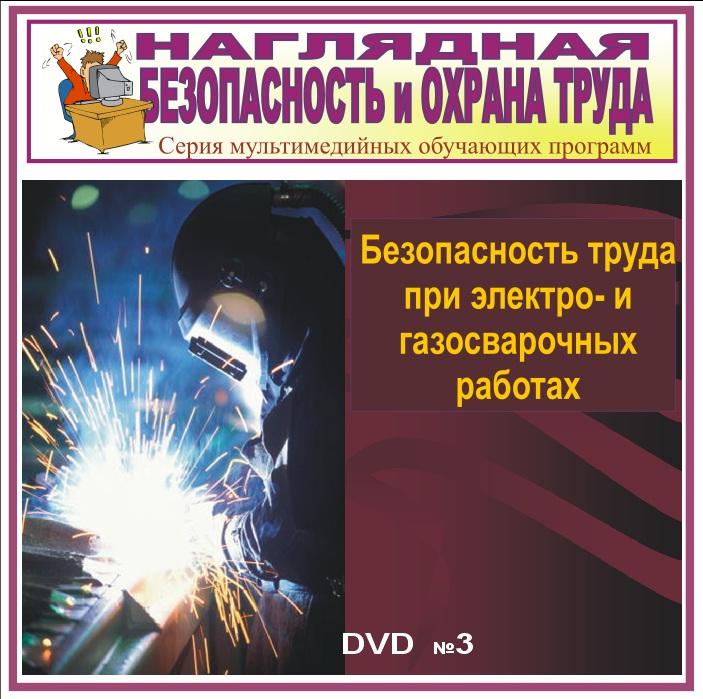 Безопасность труда при электро- и газосварочных работах. НТБ-03
