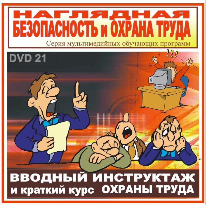 Краткий курс охраны труда. Вводный инструктаж. НТБ-21