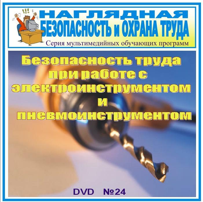 Безопасность труда при работе с электро- и пневмоинструментом. НТБ-24