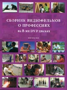 Сборник видеофильмов о профессиях .73 фильма по 5-10 мин. 8DVD