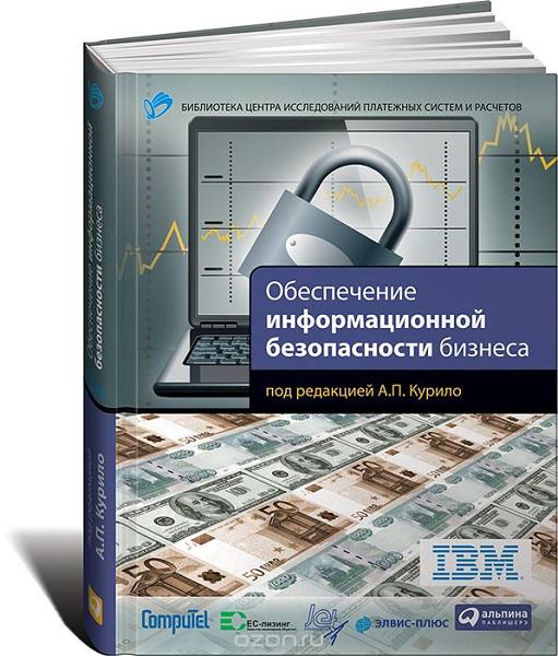 Обеспечение информационной безопасности бизнеса 1.0