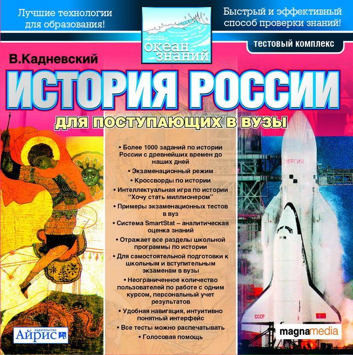 Тестовый комплекс История России для поступающих в ВУЗы