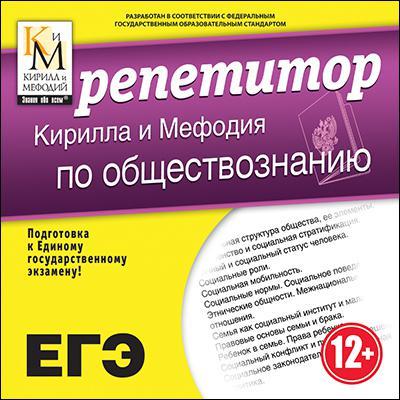 Репетитор Кирилла и Мефодия по обществознанию