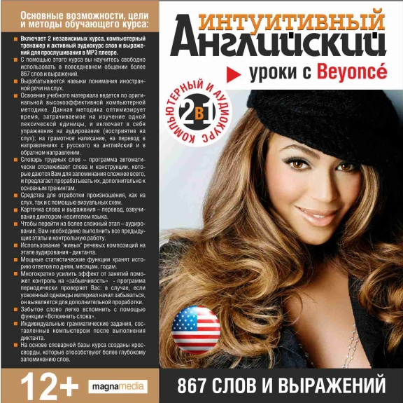 Интуитивный английский: уроки с Beyonce